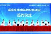 威尼斯人网站市举行上海璞泰来华南基地隔膜涂覆生产和锂电设备制造项目动工暨配套项目签约仪式