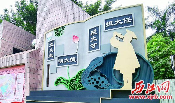 端州区青少年宫门口处的公益广告景观小品。 西江日报记者 戴福钿 摄