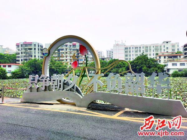 端州区文化馆旁的公益广告景观小品。 西江日报记者 戴福钿 摄