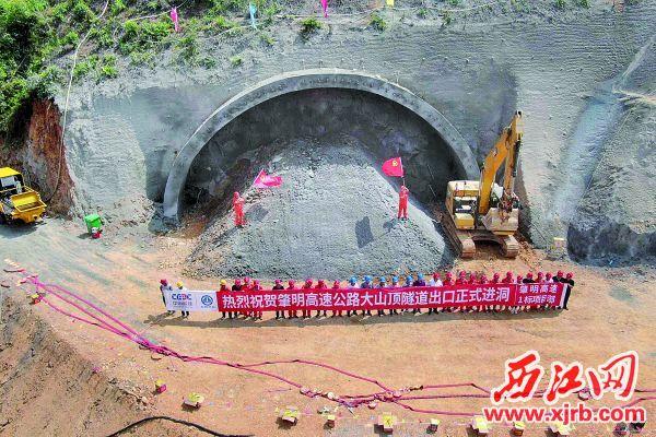 肇明高速公路大山顶隧道正式进洞施工。 西江日报通讯员供图
