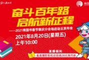 奋斗百年路启航新征程——2021南国书香节注册送68体验金分会场启动云发布会