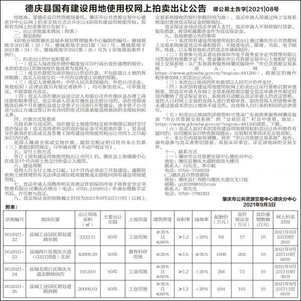 德庆公共资源16X16