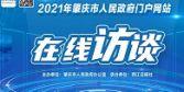 2021年肇庆市人民政府门户网站在线访谈