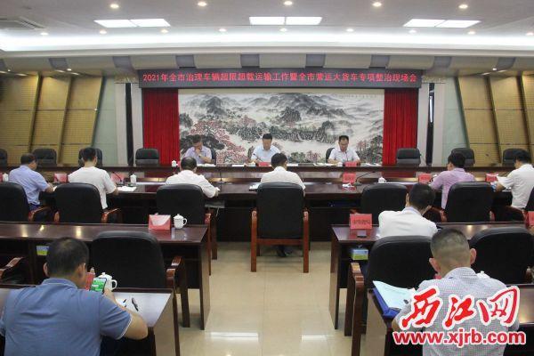 全市治理车辆超限超载运输专项整治现场会召开。 记者 岑永龙 摄