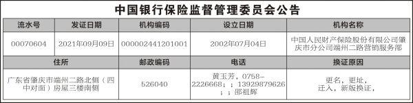 中国人保4X16