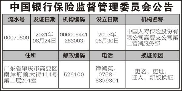 中国人寿4X8谭鸿英
