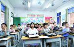 肇庆市学校课后服务成效显著 其中金利江口等中心小学获表扬