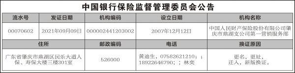 中国人保4x16黄迪生