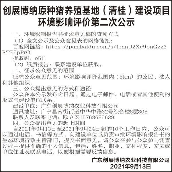 广东创展8X8