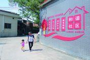 高要区回龙镇黎槎社区 村规民约让古村展新貌