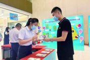 肇庆开展金融联合宣传活动