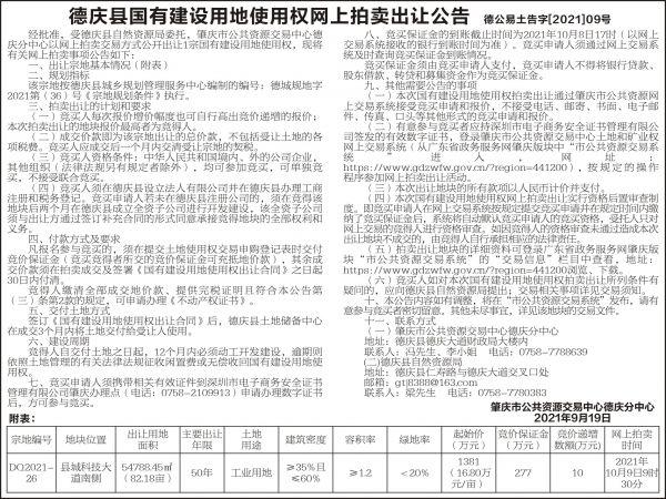 德庆公共资源12X16