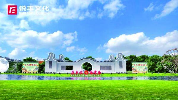 2021年中国农民丰收节肇庆主会场。 锐丰文化供图