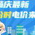 注册送68体验金峰谷分时电价政策来了,10月1日起实施!