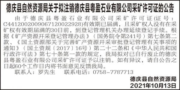 德庆自然局4X8