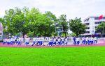 激发学生锻炼兴趣 开展阳光体育运动 注册送68体验金市多举措提高学生体质健康水平