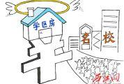 """教育资源助力楼盘升值 热点学区房成楼市""""香饽饽"""""""