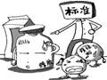 人民日报:食品相关标准今年完成清理