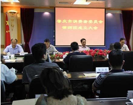 肇庆消委会成立律师团 义务为消费者服务