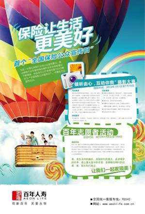 保险产品宣传方案_保险产品宣传海报