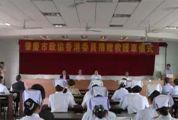 香港友人向肇庆医学高等专科学校捐赠救护车